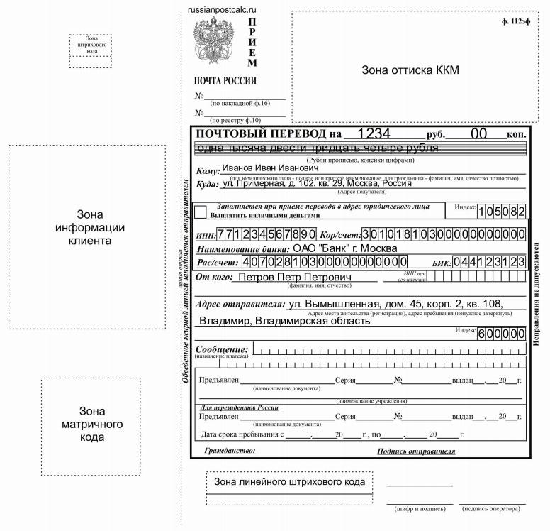 Почта россии ф 116 бланк скачать