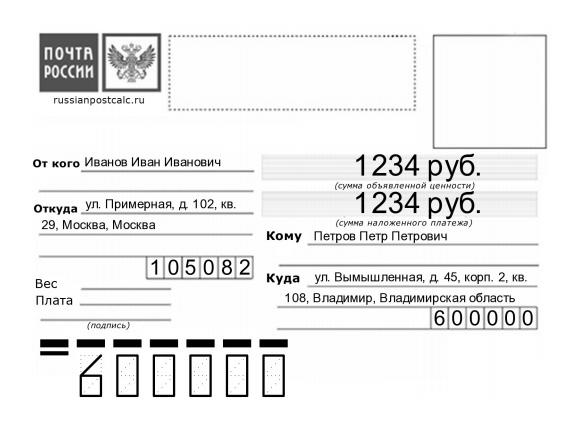 Распечатать Почтовые Бланки