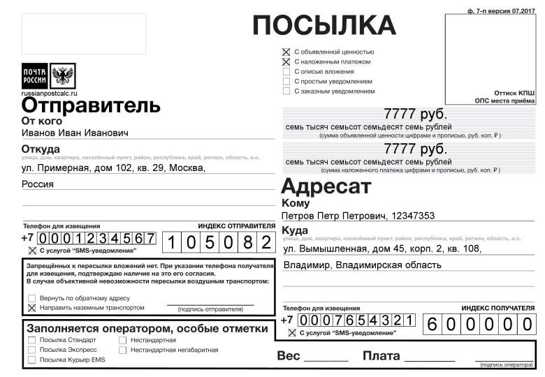 Почта россии заявление на возврат заказного письма